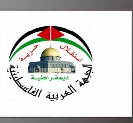 العربية الفلسطينية: الجنائية الدولية تنتصر مرة ثانية للحق الفلسطيني