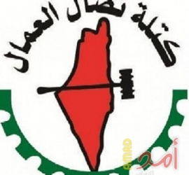 كتلة نضال العمال في فلسطين تطالب بسياسات عادلة وخطط عمل للحد من الفقر