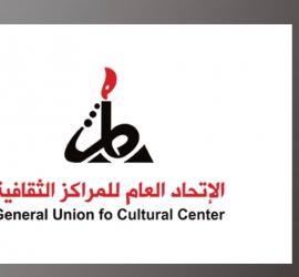 """الاتحاد العام للمراكز الثقافية يدين ويستنكر تصنيف الاحتلال ل6 مؤسسات فلسطينية بـ """"المنظمات الارهابية"""""""