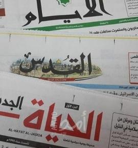 عناوين الصحف الفلسطينية 16/6/2021