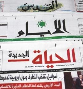 أبرز عناوين الصحف الفلسطينية 13/6/2021