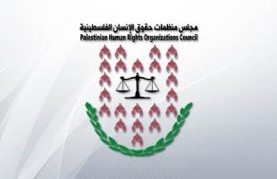 """""""مجلس المنظمات"""" يحذر من خطورة الانهيار الداخلي أمام الضغوطات على كل مكونات الشعب الفلسطيني"""