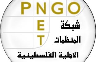 رام الله: تفاصيل اجتماع قطاع الحماية الاجتماعية لشبكة المنظمات الاهلية