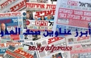 أبرز عناوين الصحف العبرية 26/4/2020