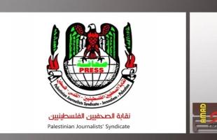 """""""نقابة الصحفيين الفلسطينيين"""" ترحب بتقرير هيومن رايتس ووتش"""