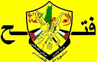 """إقليم شرق غزة بحركة """"فتح"""" يستقيل من مهامه لهذا السبب"""