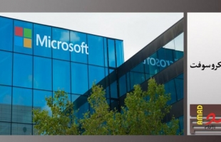 """""""مايكروسوفت"""" تؤجل إعادة فتح مكاتبها بالكامل.. تفاصيل"""