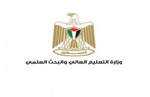 رام الله: التعليم العالي تطلق مسابقة أفضل تصميم إبداعي لإعلان الاستقلال