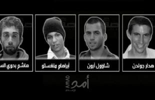 عائلة غولدن تُعلن عن فعالية ضخمة للمطالبة بالإفراج عن الجنود الإسرائيليين لدي ح م اس