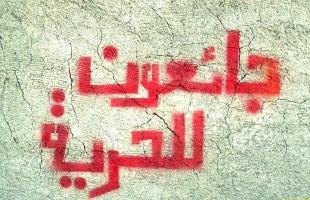 بالأسماء.. (5) أسرى يواصلون إضرابهم عن الطعام داخل سجون الاحتلال