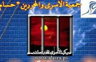 جمعية حسام تهنئ الأسير المحرر عنبر وتزور الحاجة أم جبر وشاح للاطمئنان على صحتها