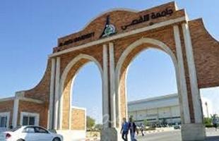 غزة: جامعة الأقصى تعلن عن عدة وظائف بنظام العقد السنوي والفصلي