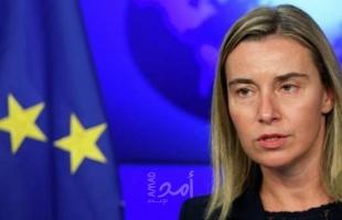 موغريني: الاتحاد الأوروبي ملتزم بالحفاظ على الصفقة النووية مع إيران