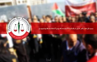 """نقابة المحامين تدينالمشاركة العربية في """"مؤتمر ترامب"""" وتعتبرها أنظمة متخاذلة"""