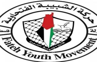 شبيبة فتح: المشاركة في مؤتمر المنامة خيانة وتآمر مع الاحتلال الاسرائيلي