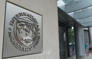 صندوق النقد يؤكد زيادة الدخل العالمي بقيمة 9 تريليونات دولار بحلول 2025