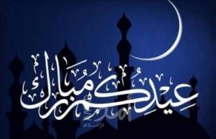 حكومة رام الله تعلن موعد اجازة عيد الفطر