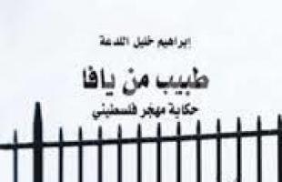 """صدور كتاب """"طبيب من يافا"""" لإبراهيم خليل اللدعة"""