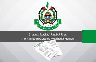 حماس تهنئ طلبة الثانوية العامة بالنجاح