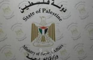 خارجية رام الله: سفاراتنا وشركاؤها يتابعون احتياجات شعبنا الفلسطيني وجالياتنا وطلبتنا