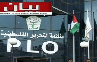 في لقاء بلا عباس... تنفيذية المنظمة تحذر من الأطراف الخبيثة الهادفة لتكريس الانقسام الفلسطيني