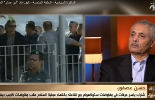 """الذاكرة السياسية - الحلقة الخامسة - كيف قاد """"أبو عمار"""" المواجهة الكبرى"""
