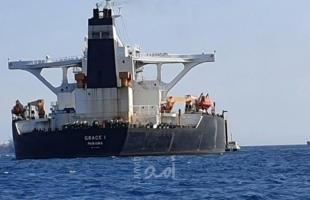 """تطوّر """"خطير"""" في أزمة ناقلة النفط الإيرانية """"غريس-1"""""""
