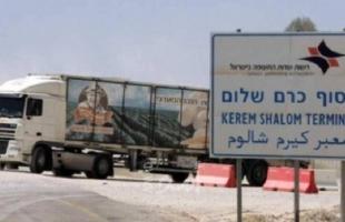 """سلطات الاحتلال تقرر إغلاق معبر """"كرم أبو سالم"""" يومي الثلاثاء والأربعاء"""
