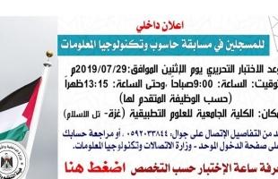 داخلية غزة تعلن موعد إجراء الاختبار التحريري لوظائف الحاسوب وتكنولوجيا المعلومات