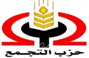 التجمع يؤيد خطاب الرئيس السيسي دفاعاً عن الأمن القومي المصري