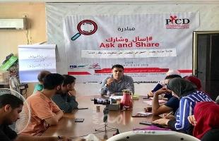 معهد الاتصال والتنمية يدعو لتعزيز الحق في الحصول في المعلومات ضمن مبادرة اسأل وشارك