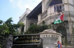 سفارة فلسطين بالقاهرة تصدر تنويه هام للطبة الدارسين في مصر