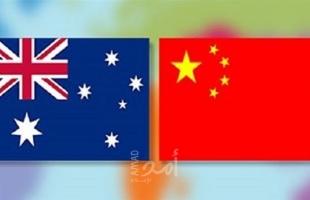 الصين تعرب عن أملهافى أن تبذل أستراليا مزيدا من الجهد لتعزيز الاستقرار الإقليمى