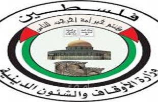 """أوقاف حماس تستنكر حذف """"الأونروا"""" لمادة التربية الإسلامية من منصتها التعليمية"""