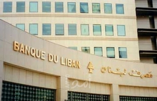 """مصرف لبنان يؤكد العمل بتعميم """"سعر الصرف"""" بعد قرار الوقف"""