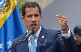 نكسة لزعيم المعارضة الفنزويلية خوان غوايدو بعد اتهام نواب مؤيدين له في قضية فساد