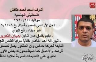 """""""عمرو أديب"""" يكشف النقاب عن شخصيات عربية بينها فلسطيني وأجنبية شاركت في إثارة """"الفوضى"""" بمصر"""