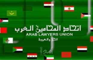 اتحاد المحامين العرب يطالب الأمم المتحدة بتوفير الحماية الدولية الشعب الفلسطيني