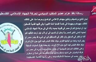 عمرو أديب يعرض رسالة قيادي في الجهاد.. عزام: استقرار مصر لمصلحة الأمة وفلسطين