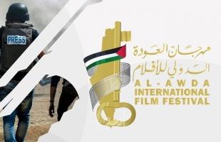 """""""مهرجان العودة الدولي للأفلام"""" يواصل استقبال المشاركات ويعلن جائزة جديدة"""