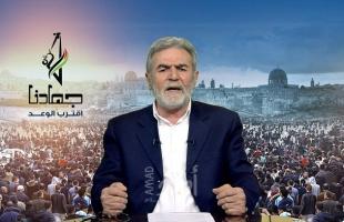 النخالة: نرفض كل المؤامرات لتصفية القضية وغزة تفرض حقائق جديدة