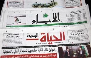 أبرز عناوين الصحف الفلسطينية الثلاثاء