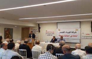 نقابة العاملين في كهرباء القدس تنظم ندوة لبحث أزمة ديونها مع كهرباء إسرائيل