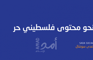 صدى سوشال يثمن البيان الاحتجاجي ضد بيع التكنولوجيا للاحتلال