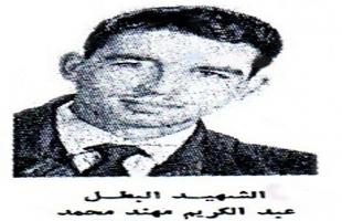 ذكرى الشهيد البطل عبد الكريم مهند محمد