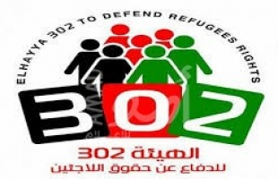 """الهيئة (302) تدعو """"الأونروا"""" في لبنان لإعادة تقييم طريقة توزيع المساعدات النقدية وحفظ كرامة اللاجئين"""