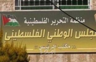 المجلس الوطني يدعُو حم اس لعدم التساوق مع مشاريع هدفها تكريس الانقسام
