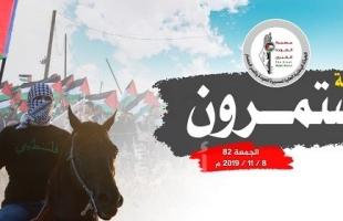 """الـ82.. غزة تستعد لجمعة """"مستمرون"""" تأكيداً على استمرارية مسيرات كسر الحصار"""