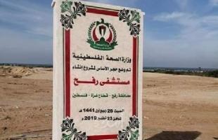 صحة حماس: بدء العمل ببناء مستشفى حمد في رفح