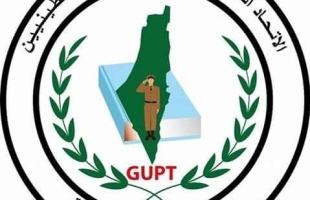 """اتحاد المعلمين يطالب وزارة """"التربية"""" بتحقيق عدّة مطالب"""
